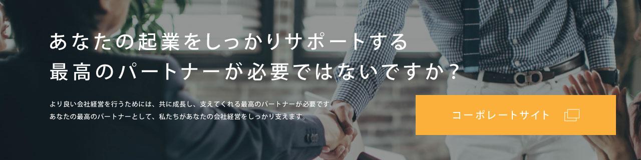 滋賀の会社設立・開業・起業|税理士法人 Grow Up(グローアップ)