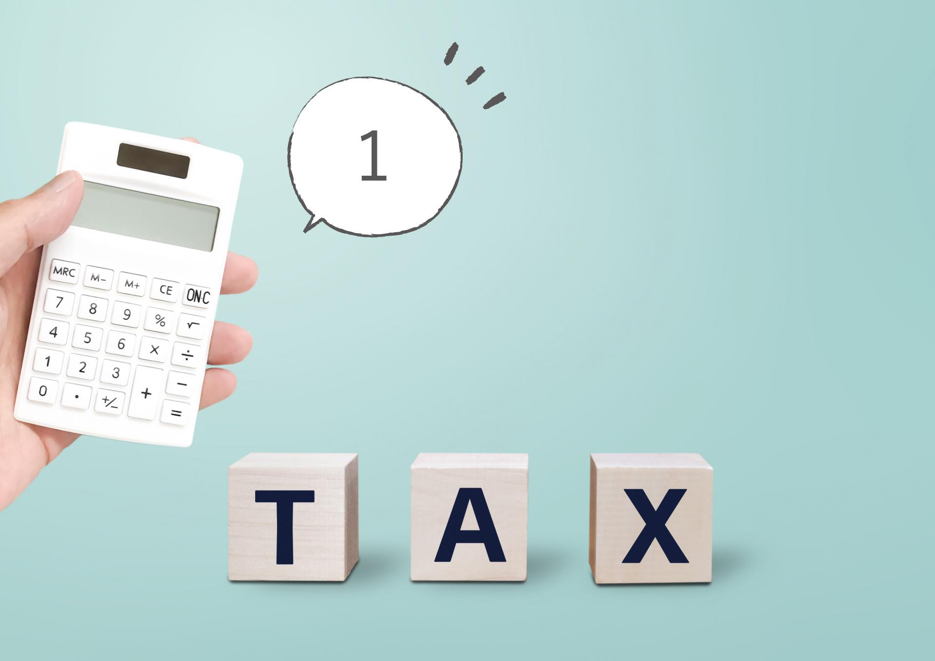 起業したらできる節税1