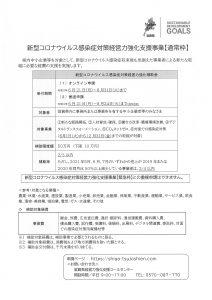 新型コロナウイルス感染症対策経営力強化支援事業【通常枠】